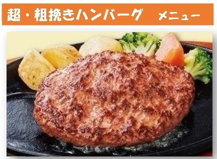 ステーキ の どん テイクアウト メニュー